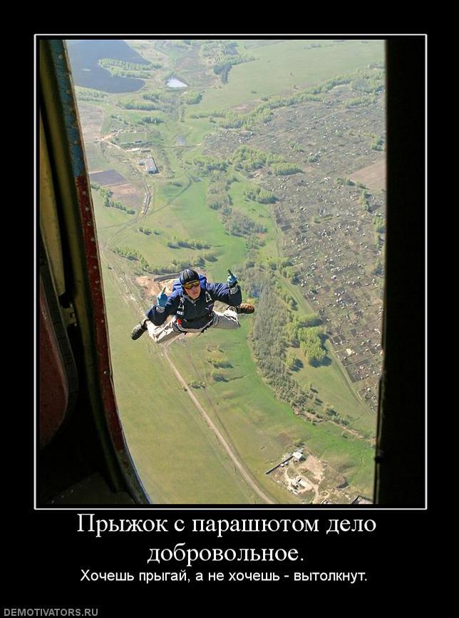 pryizhok-s-parashyutom-delo-dobrovolnoe